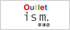 outlet ism.草津店