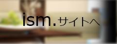 ism.サイトへ