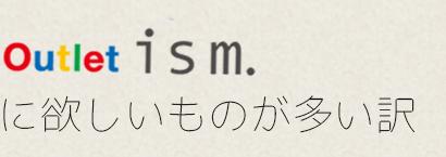 Outletismに欲しいものが多い理由