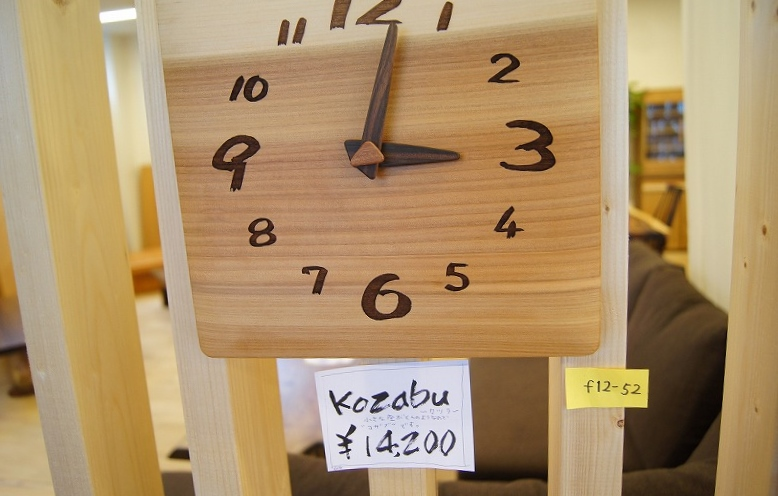 木の時計「kozabu」