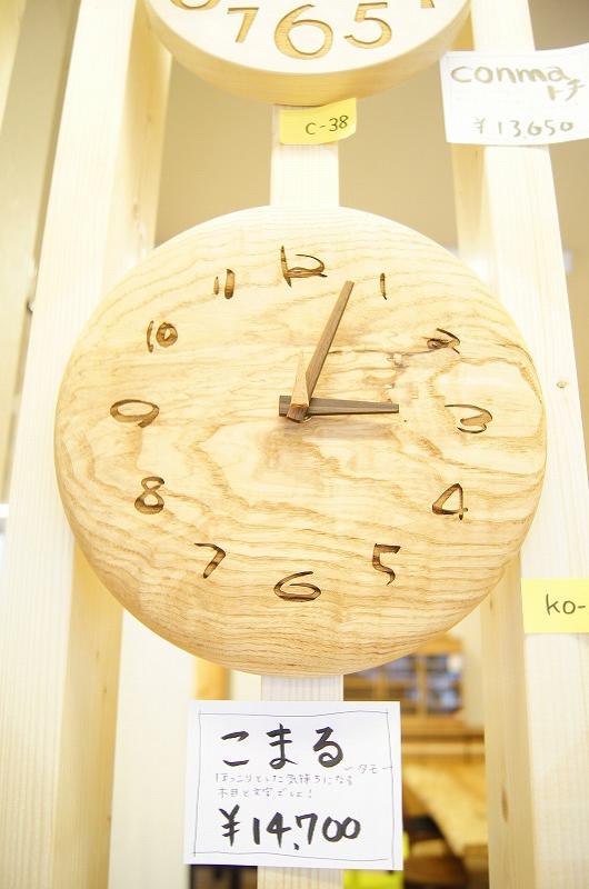 木の時計「こまる」