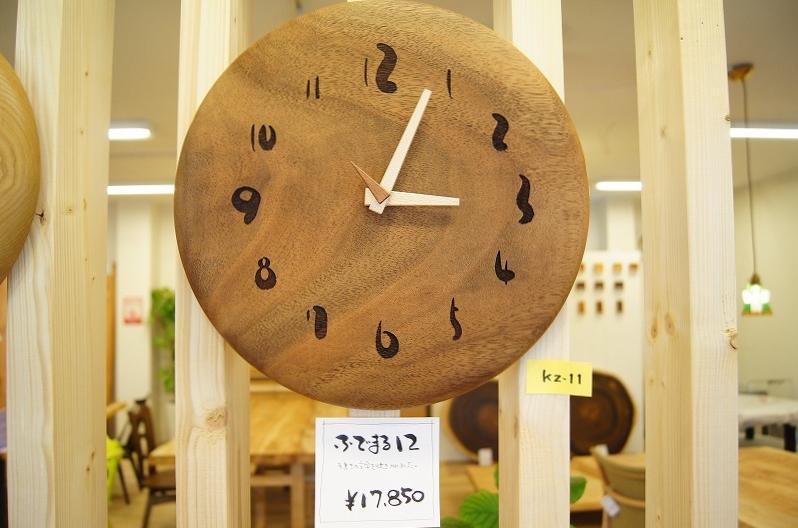 木の時計「ふでまる12」