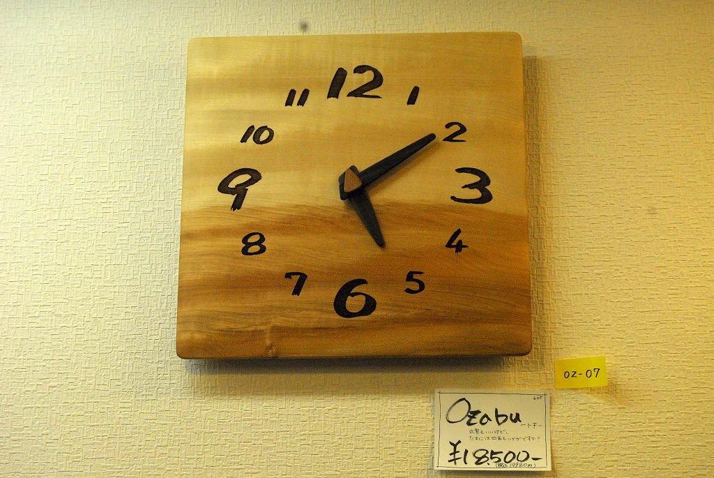 木の時計「Ozabu」-トチ-