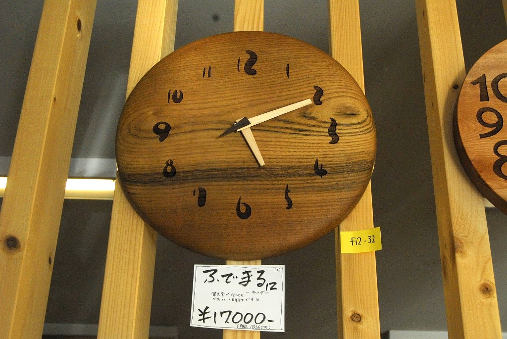 木の時計「ふでまる12」-キハダ-