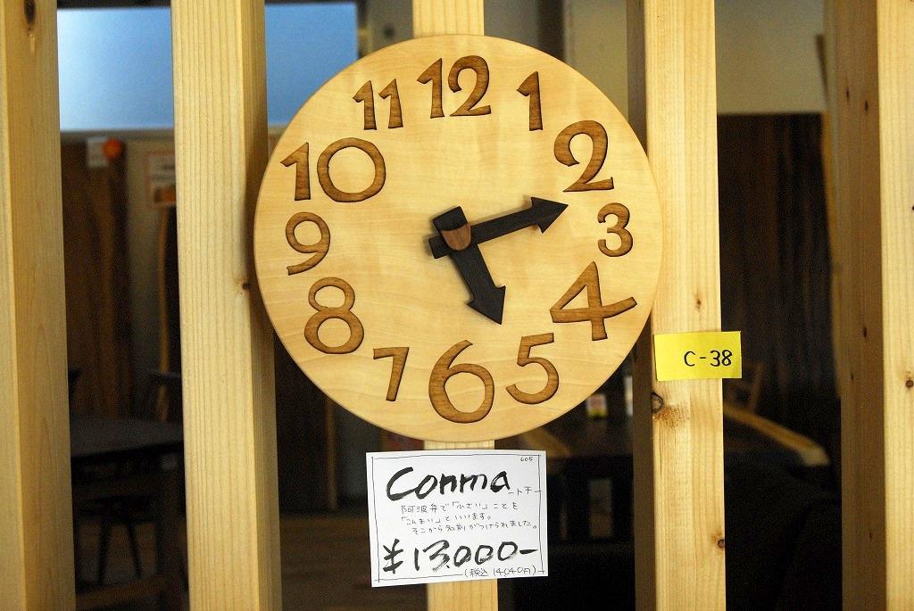木の時計「Conma」-トチ-
