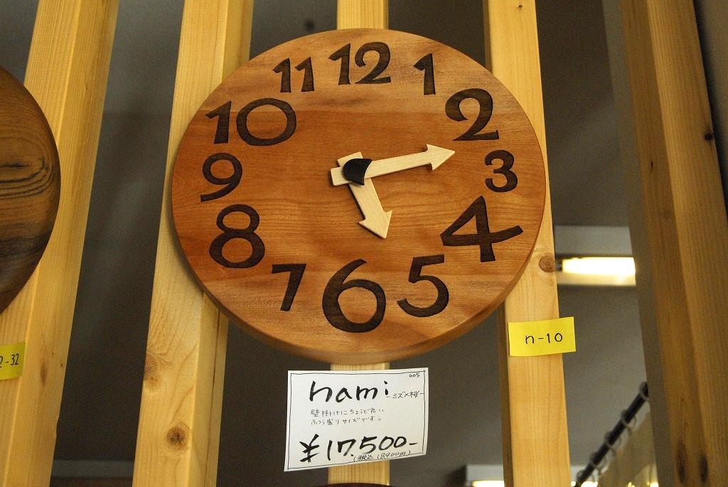 木の時計「nami」-ミズメ桜-