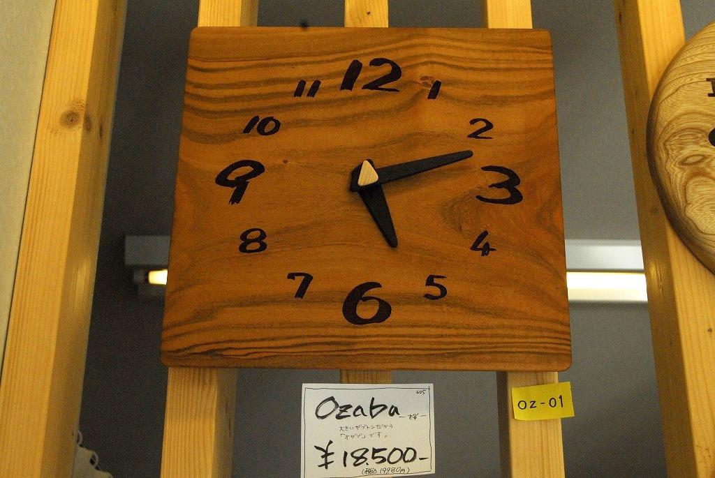 木の時計「Ozabu」-桜-
