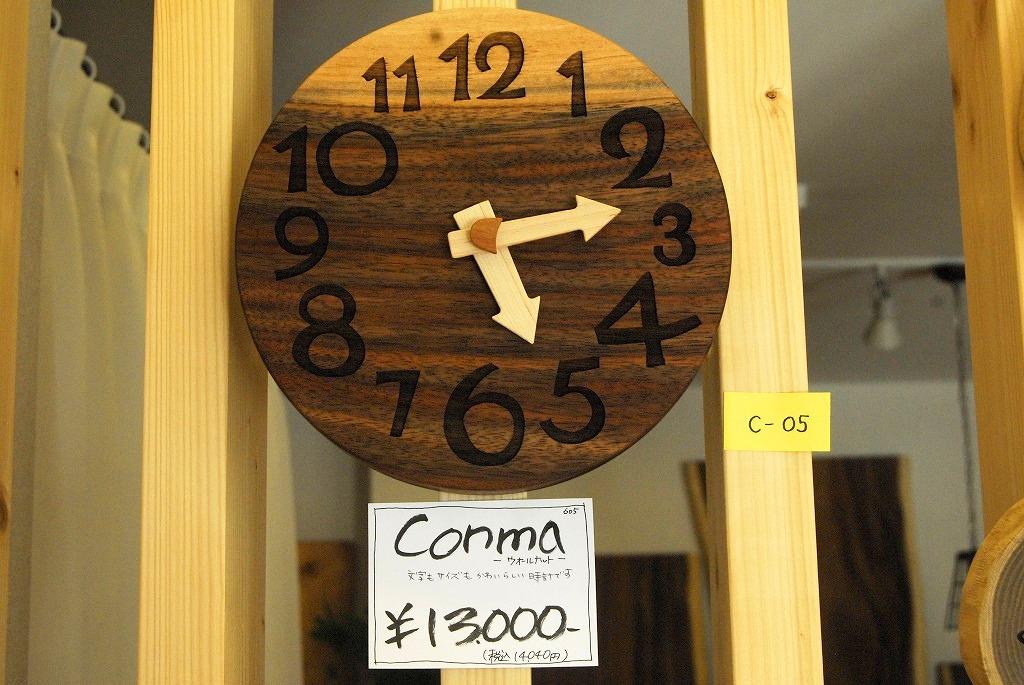 木の時計「Conma」-ウォルナット-