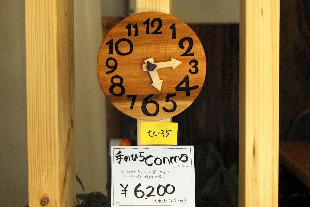 木の時計「手のひらConma」-トチ-