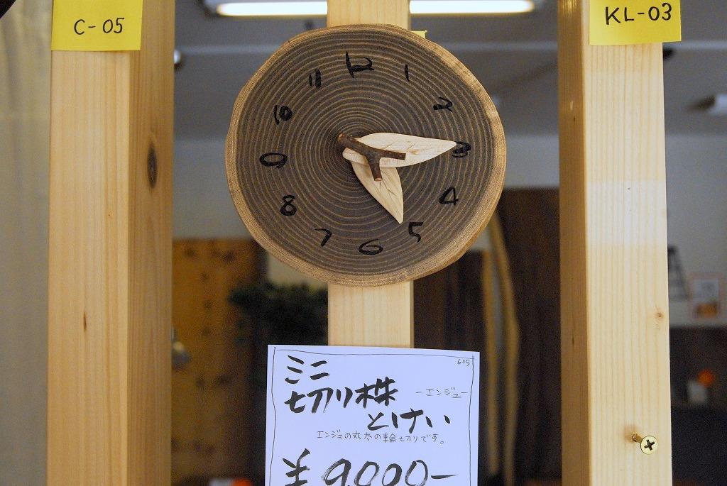 木の時計「ミニ切り株とけい」-エンジュ-