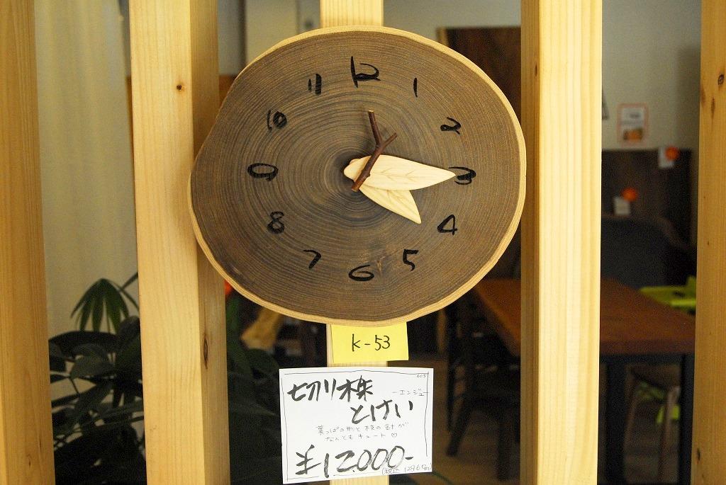 木の時計「切り株とけい」-エンジュ-
