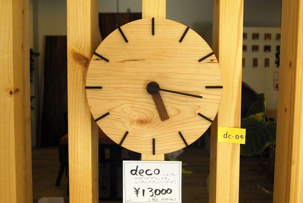 木の時計「deco」-メープル-